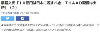 news潘基文氏「10億円は日本に返すべき…THAAD配備は支持」(2)