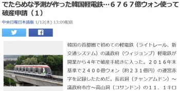 newsでたらめな予測が作った韓国軽電鉄…6767億ウォン使って破産申請(1)
