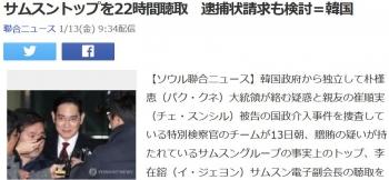 newsサムスントップを22時間聴取 逮捕状請求も検討=韓国