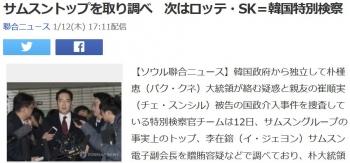 newsサムスントップを取り調べ 次はロッテ・SK=韓国特別検察