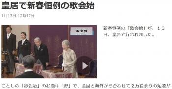 news皇居で新春恒例の歌会始