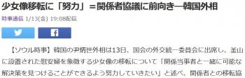 news少女像移転に「努力」=関係者協議に前向き―韓国外相
