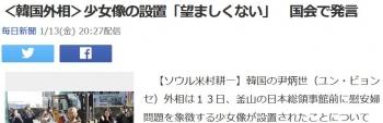 news<韓国外相>少女像の設置「望ましくない」 国会で発言