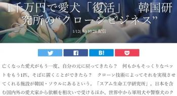 "news1千万円で愛犬「復活」 韓国研究所の""クローンビジネス"""