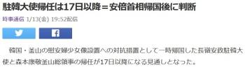 news駐韓大使帰任は17日以降=安倍首相帰国後に判断
