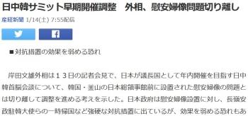 news日中韓サミット早期開催調整 外相、慰安婦像問題切り離し