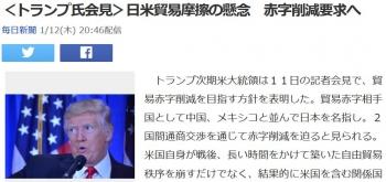 news<トランプ氏会見>日米貿易摩擦の懸念 赤字削減要求へ