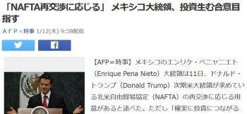 news「NAFTA再交渉に応じる」 メキシコ大統領、投資生む合意目指す