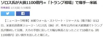 newsソロス氏が大損1100億円=「トランプ相場」で痛手―米紙