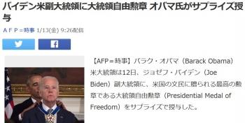 newsバイデン米副大統領に大統領自由勲章 オバマ氏がサプライズ授与
