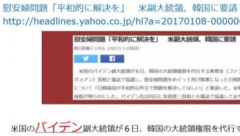 ten慰安婦問題「平和的に解決を」 米副大統領、韓国に要請