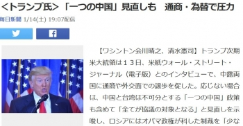 news<トランプ氏>「一つの中国」見直しも 通商・為替で圧力