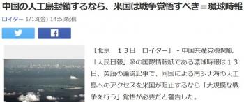 news中国の人工島封鎖するなら、米国は戦争覚悟すべき=環球時報