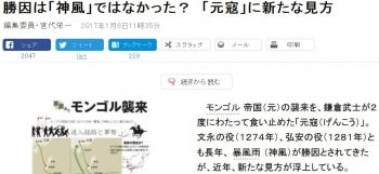 news勝因は「神風」ではなかった? 「元寇」に新たな見方