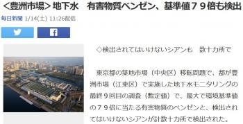 news<豊洲市場>地下水 有害物質ベンゼン、基準値79倍も検出