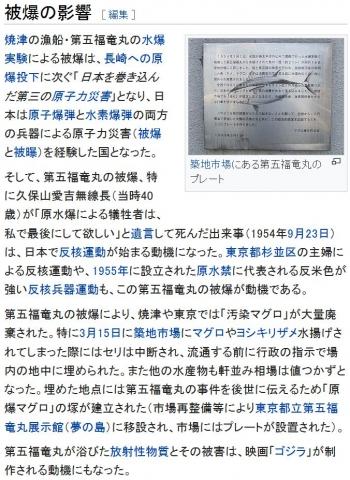 wiki第五福竜丸