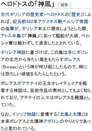 wiki神風