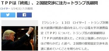 newsTPPは「終焉」、2国間交渉に注力=トランプ氏顧問