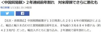 news<中国貿易額>2年連続前年割れ 対米摩擦でさらに悪化も