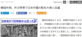 news韓国外相、外交停滞で日米中露の駐在大使と会議