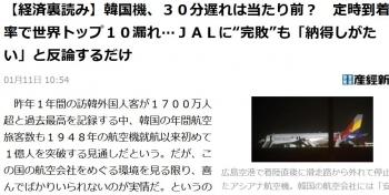 """news【経済裏読み】韓国機、30分遅れは当たり前? 定時到着率で世界トップ10漏れ…JALに""""完敗""""も「納得しがたい」と反論するだけ"""