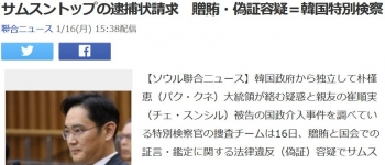newsサムスントップの逮捕状請求 贈賄・偽証容疑=韓国特別検察