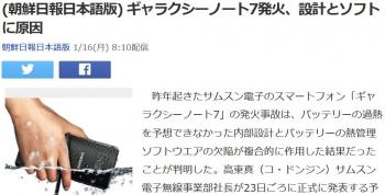 news(朝鮮日報日本語版) ギャラクシーノート7発火、設計とソフトに原因