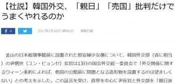 news【社説】韓国外交、「親日」「売国」批判だけでうまくやれるのか