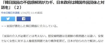 news「韓日国民の不信感解消がカギ、日本政府は韓国市民団体と対話を」(2)