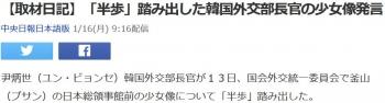news【取材日記】「半歩」踏み出した韓国外交部長官の少女像発言