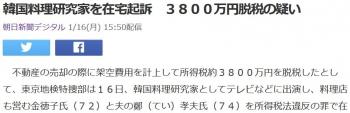 news韓国料理研究家を在宅起訴 3800万円脱税の疑い