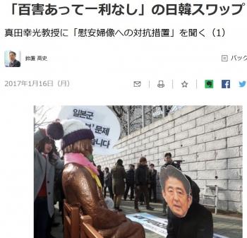 news「百害あって一利なし」の日韓スワップ