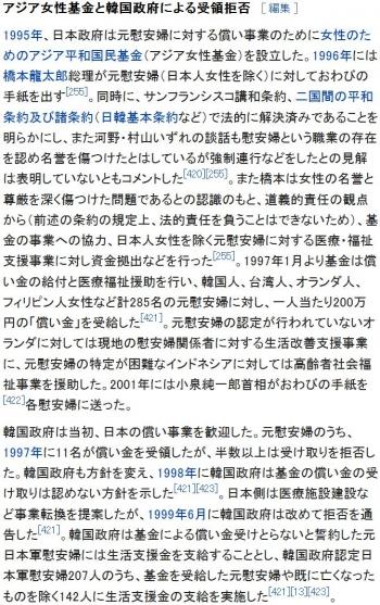 wiki慰安婦