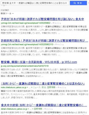 sea慰安婦 金大中 一度謝れば韓国は二度と従軍慰安婦のことは言わない