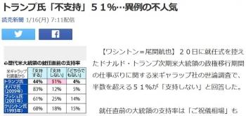 newsトランプ氏「不支持」51%…異例の不人気