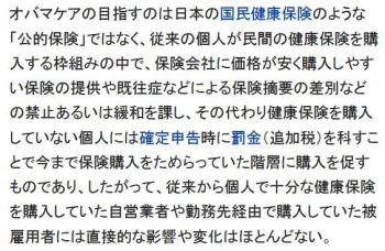 wiki医療保険制度改革 (アメリカ)