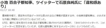 news小池 百合子都知事、ツイッターで石原良純氏に「違和感あり」