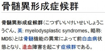 wiki骨髄異形成症候群