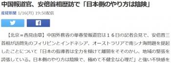 news中国報道官、安倍首相歴訪で「日本側のやり方は陰険」