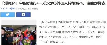 news「爆買い」中国が新シーズンから外国人枠削減へ、協会が発表
