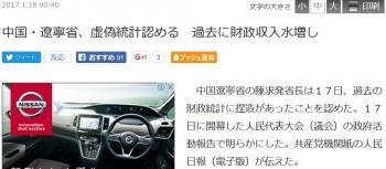 news中国・遼寧省、虚偽統計認める 過去に財政収入水増し