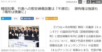 news韓国知事、竹島への慰安婦像設置は「不適切」 領有権は強調も「場所は慎重に」
