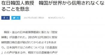 news在日韓国人教授 韓国が世界から信用されなくなることを懸念