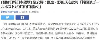 news(朝鮮日報日本語版) 慰安婦:民進・野田氏も批判「韓国はゴールポストがずるずる動く」