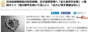 news日本総領事館前の慰安婦像、区が直接管理へ「永久保存が必要」=韓国ネット「他の都市も続いてほしい」「永久に残す価値はない」