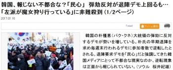 news韓国、報じない不都合な?「民心」 弾劾反対が退陣デモ上回るも…「左派が魔女狩り行っている」に非難殺到
