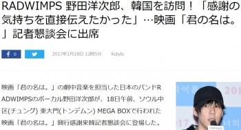 newsRADWIMPS 野田洋次郎、韓国を訪問!「感謝の気持ちを直接伝えたかった」…映画「君の名は。」記者懇談会に出席