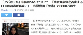 """news「アパホテル」中国のSNSで""""炎上"""" 「南京大虐殺を否定するCEOの著書が客室に」 告発動画「微博」で6800万再生"""