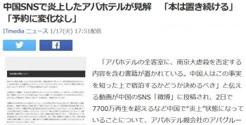 news中国SNSで炎上したアパホテルが見解 「本は置き続ける」「予約に変化なし」