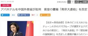 newsアパホテルを中国外務省が批判 客室の書籍「南京大虐殺」を否定